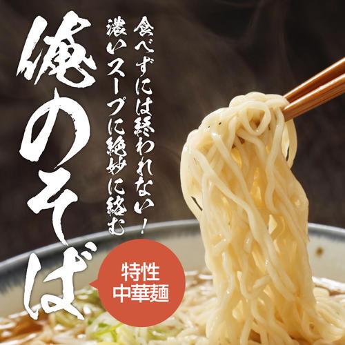 鍋用 俺のそば 約150g (そば 中華そば 中華麺 ラーメン)