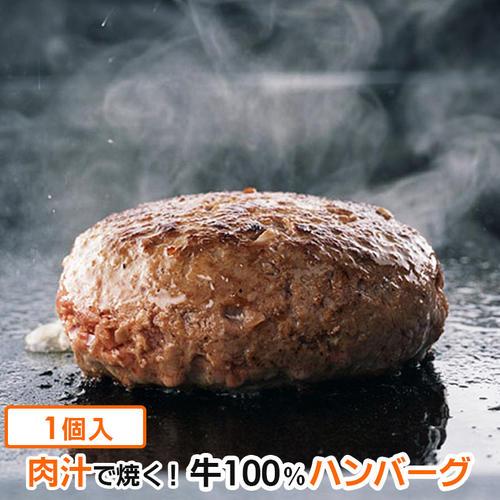 牛肉100% 無添加 ジューシー ハンバーグ 1個 130g (冷凍 ギフトに お惣菜)