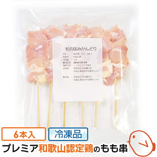 冷凍 国産 鶏肉 紀の国みかんどり 焼き鳥 もも串 6本入 (和歌山県産 銘柄鶏 鶏モモ肉)