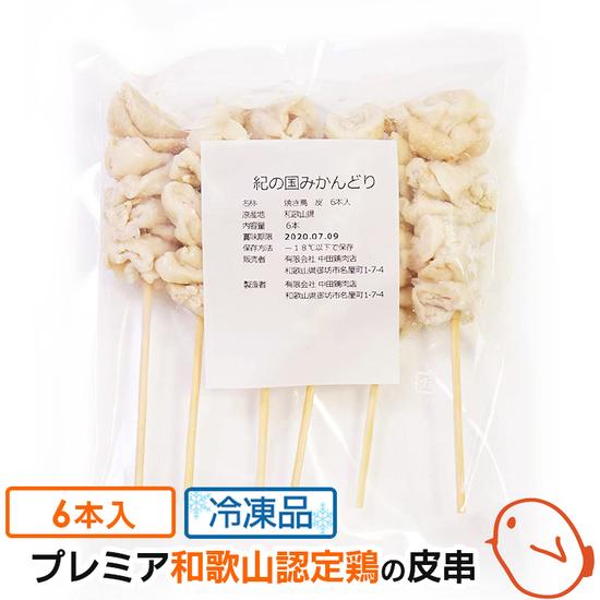 冷凍 国産 鶏肉 紀の国みかんどり 焼き鳥 皮串 6本入 (和歌山県産 銘柄鶏 鶏モモ肉)