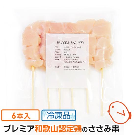 冷凍 国産 鶏肉 紀の国みかんどり 焼き鳥 ささみ串 6本入 (和歌山県産 銘柄鶏 鶏モモ肉)