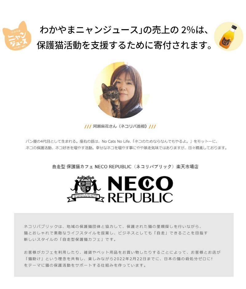 【予約(3月上旬〜)】『猫と、こたつと、思い出みかん。』日本初 猫専用こたつ付(段ボール製) 和歌山みかん100% ニャンジュース (保護猫活動 オレンジジュース みかんジュース 果汁100%)