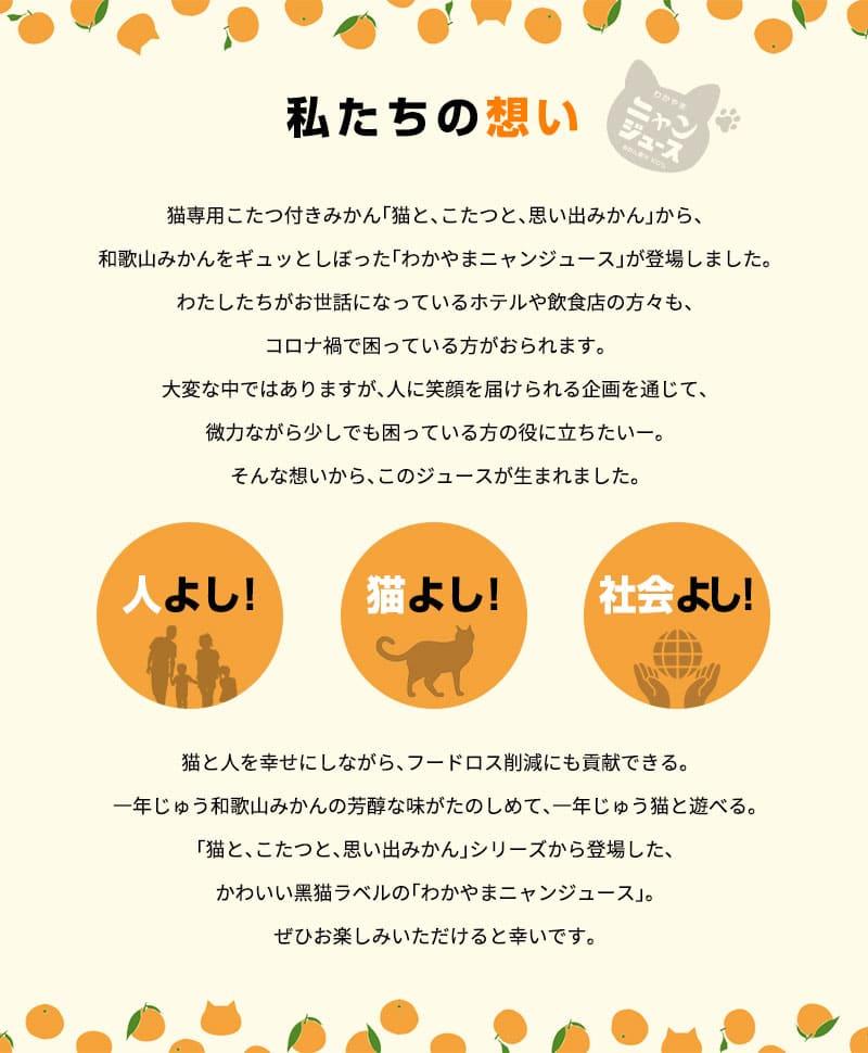 夏限定 わかやま ニャンジュース 180ml瓶×10本入 猫と遊べる うちわ付き [送料無料] (和歌山みかん100% ストレート 保護猫活動 オレンジジュース みかんジュース 果汁100%)