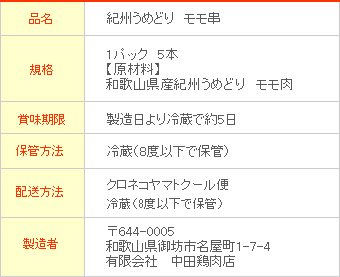 焼き鳥 和歌山県産 紀州うめどり モモ串 5本入 (生 未調理 国産 銘柄鶏 鶏もも肉 鶏肉)【紀の国みかん鶏での代用出荷】