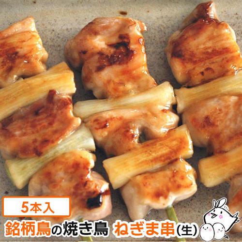 焼き鳥 和歌山県産 紀州うめどり モモねぎ串 5本入 (生 未調理 国産 銘柄鶏 鶏もも肉 鶏肉 ネギマ)【紀の国みかん鶏での代用出荷】