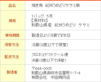 焼き鳥 和歌山県産 紀州うめどり ささみ串 5本入 (生 未調理 国産 銘柄鶏 鶏ささみ 鶏肉)【紀の国みかん鶏での代用出荷】
