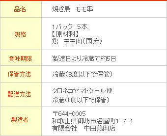 焼き鳥 和歌山県産 モモ串 5本入 (生 未調理 国産 鶏もも肉 鶏肉)