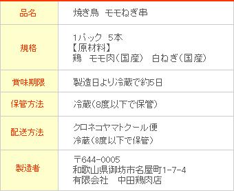 焼き鳥 和歌山県産 ももネギ串 5本入 (生 未調理 国産 鶏もも肉 ねぎま ネギマ)