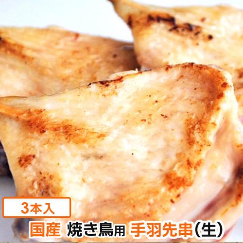 焼き鳥 和歌山県産 手羽先串 3本入 (生 未調理 国産 鶏肉)