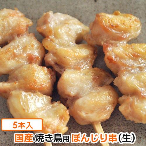 焼き鳥 和歌山県産 テール串 5本入 (生 未調理 国産 鶏肉 ぼんじり串)