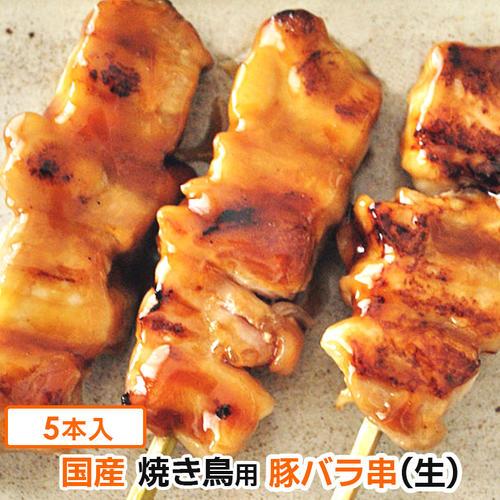 焼き鳥 豚バラ串 5本入 (生 未調理 国産 豚肉)