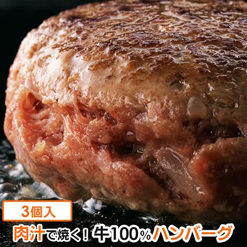 牛肉100% 無添加 ジューシー ハンバーグ 130g×3個 (冷凍 ギフトに お惣菜)