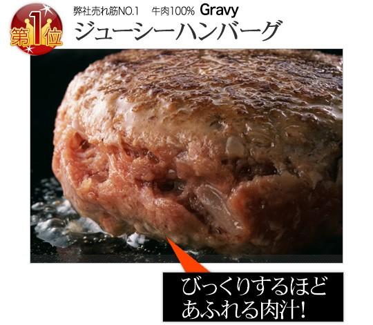 牛肉100% 無添加 ジューシー ハンバーグ 150g×3個 (冷凍 ギフトに お惣菜)