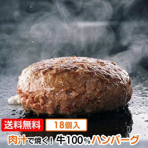 牛肉100% 無添加 ジューシー ハンバーグ 130g×18個 (冷凍 ギフトに お惣菜) [送料無料]