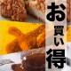 人気 お惣菜 3点セット (絶品ハンバーグ 唐揚げ ロースチキンカツ) [送料無料]【紀の国みかん鶏での代用出荷】