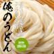 鍋用 俺のうどん 約150g (冷凍うどん 讃岐うどん 麺)