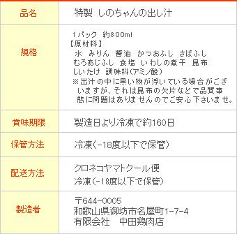 鍋用 秘伝しのちゃんの鍋出汁 800ml (鍋用スープ 鍋の素)