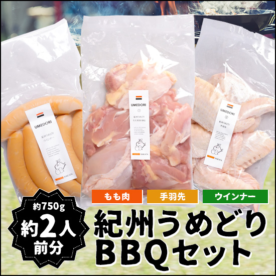 紀州うめどり 鶏肉 BBQセット 約2人前 (和歌山県産 銘柄鶏 もも肉 手羽先 ウインナー)【紀の国みかん鶏での代用出荷】