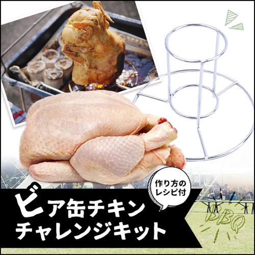丸鶏 1羽 冷蔵