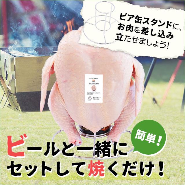 紀州うめどり 丸鶏 1羽 & ビア缶チキンスタンド セット (和歌山県産 銘柄鶏 丸鳥 バーベキュー ローストチキンに)【紀の国みかん鶏での代用出荷】