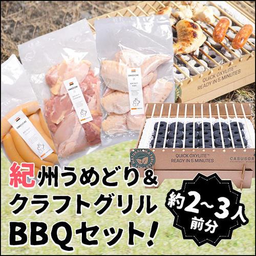 紀州うめどり鶏肉 & 使い捨てコンロ クラフトグリル BBQセット 2〜3人用 (和歌山県産 銘柄鶏 バーベキューセット)【紀の国みかん鶏での代用出荷】