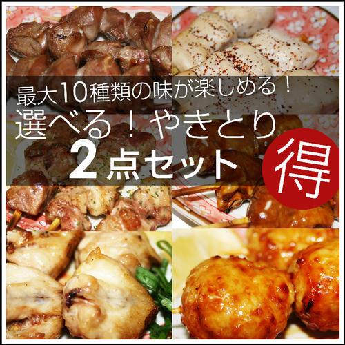 選べる焼き鳥 2セット 30本入 (未調理 国産 鶏肉 冷凍) [送料無料]【紀の国みかん鶏での代用出荷】