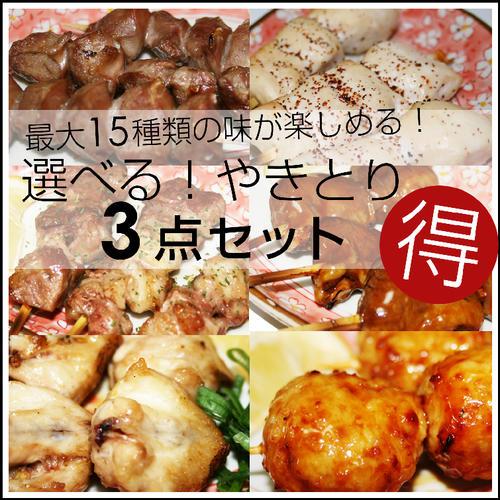 選べる焼き鳥 3セット 45本入 (未調理 国産 鶏肉 冷凍) [送料無料]【紀の国みかん鶏での代用出荷】