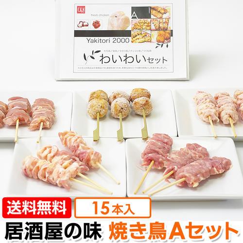 【A】 わいわい 焼き鳥セット 15本 (未調理 国産 鶏肉 冷凍) [送料無料]【紀の国みかん鶏での代用出荷】