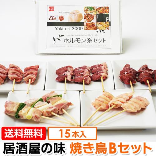 【B】 ホルモン系 焼き鳥セット 15本 (未調理 国産 鶏肉 冷凍) [送料無料]【紀の国みかん鶏での代用出荷】