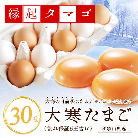 【予約】縁起タマゴ 大寒たまご 卵 30玉 (破損保証5玉含む 和歌山県産 ブランドたまご うめたまご) [送料無料]