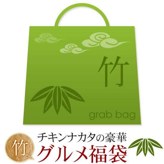 チキンナカタのグルメ福袋 2021【竹】 お惣菜 鍋セットが入った豪華福袋 [送料無料]