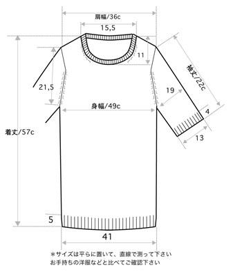 ホールガーメント強撚コットン半袖ニット