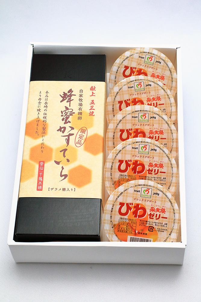 【夏のギフト対象品】 五三焼蜂蜜かすていら&びわゼリーのセット