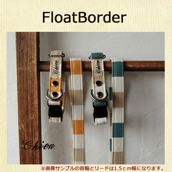 FloatBorder(単品)
