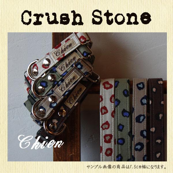 CrushStone(単品)