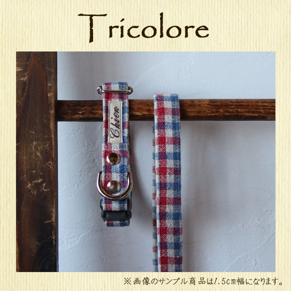 Toricolore(単品)