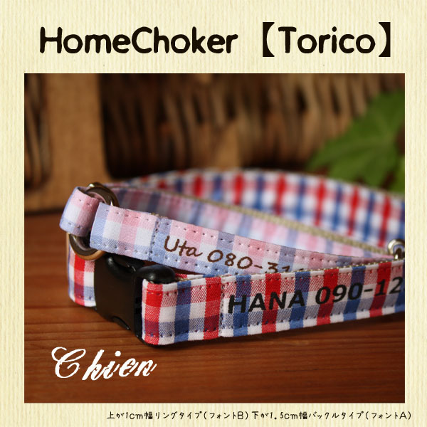HomeChoker 【Torico】