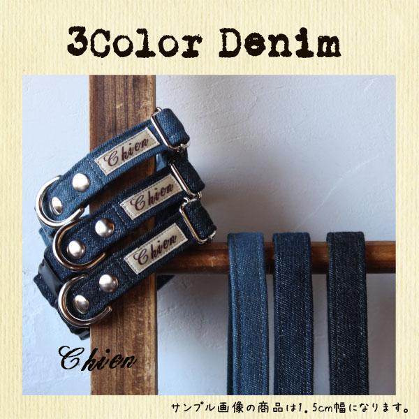 3ColorDenim(1.5cm幅リードセット)