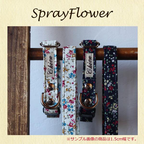 SprayFlower 単品