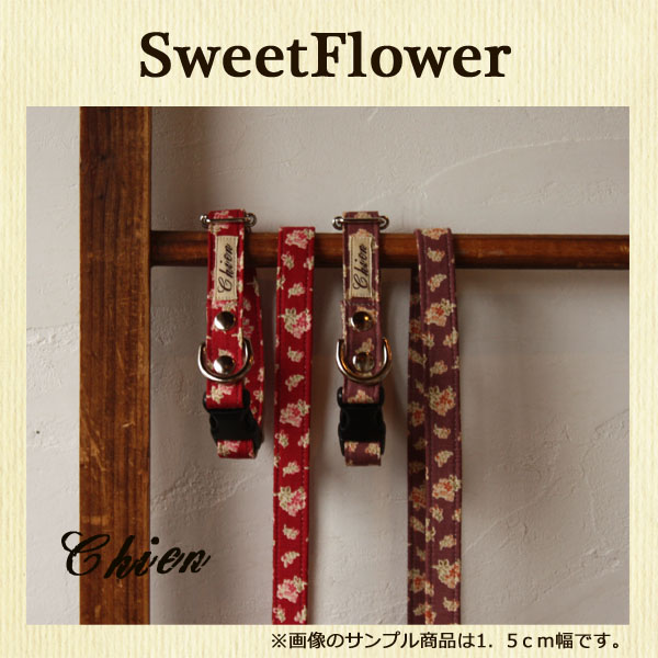 SweetFlower 単品