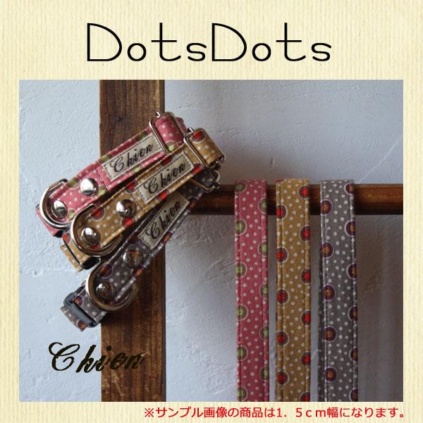 DotsDots 単品