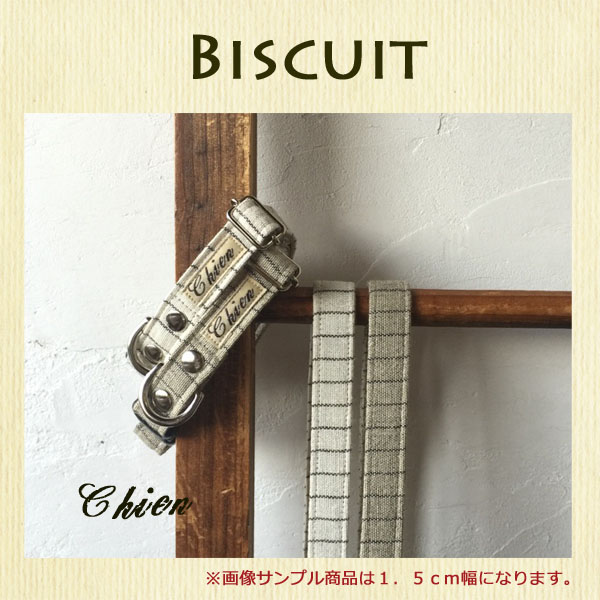Biscuit(単品)