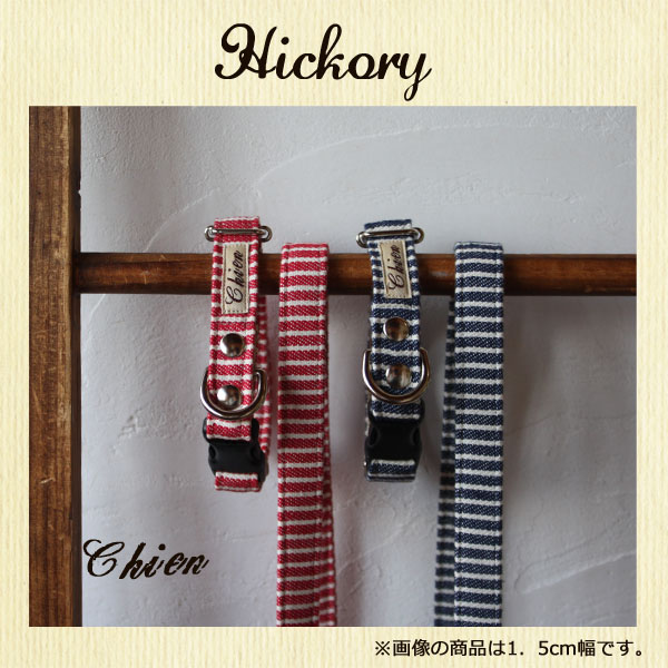 Hickory(単品)