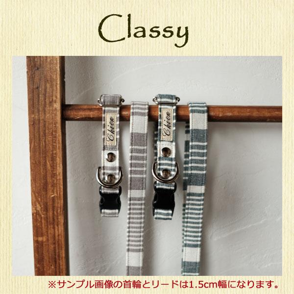 Classy(1.5cm幅リードセット)
