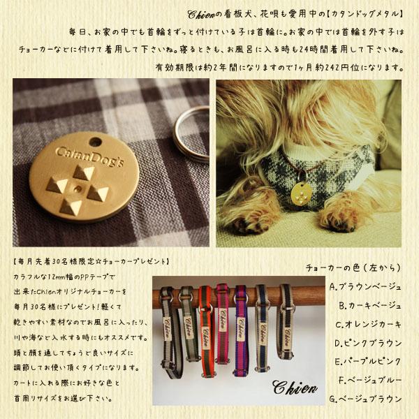 カタンドッグ・メタル【毎月先着30名様限定☆チョーカープレゼント】