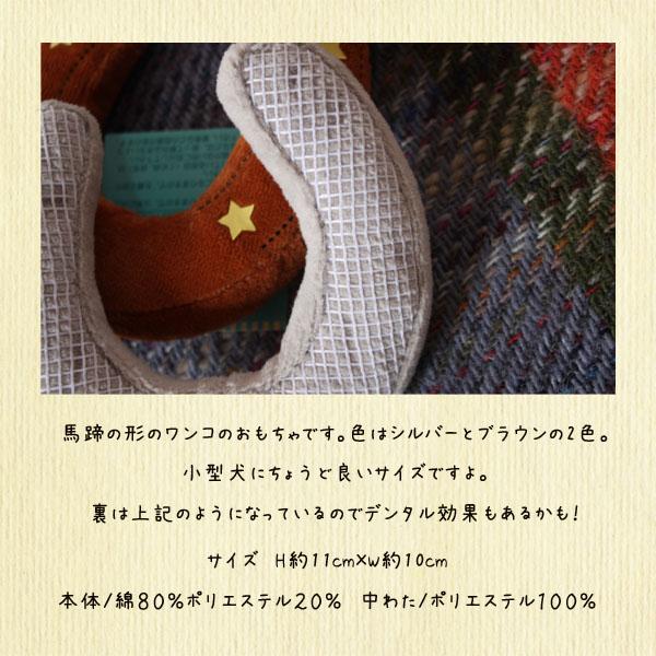 Toy 【馬蹄】