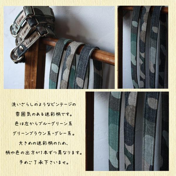 Military(1.5cm幅リードセット)