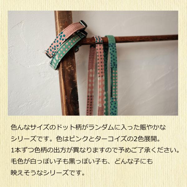 TSUBUTSUBU 1.5cm幅リードセット