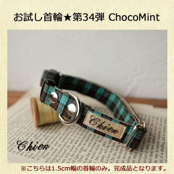 お試し首輪☆第34弾 1.5cm幅 ChocoMintシリーズ カラー 首輪 くびわ