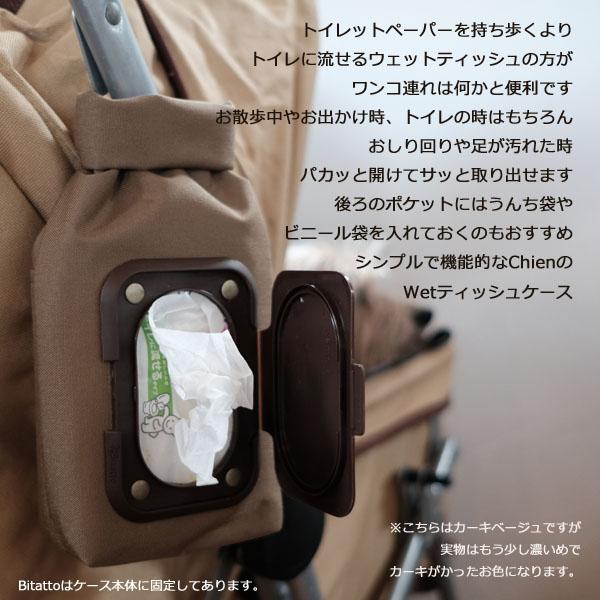 Chienオリジナル★Wetティッシュケース(ウェットティッシュケース・おしりふきケース)